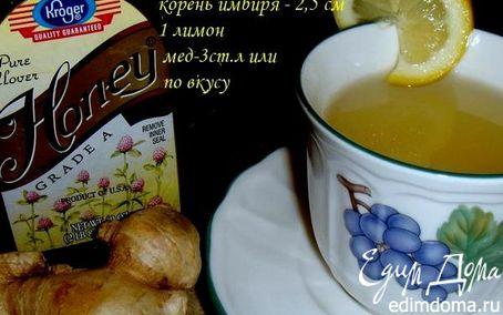 Рецепт Чай имбирный с лимоном,медом