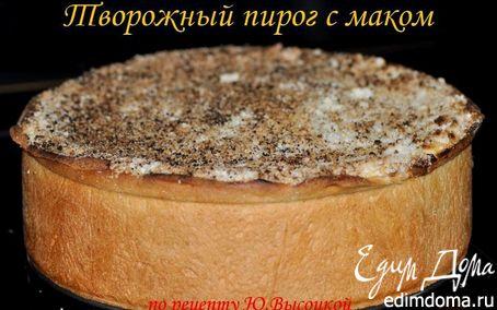 Рецепт Творожный пирог с маком