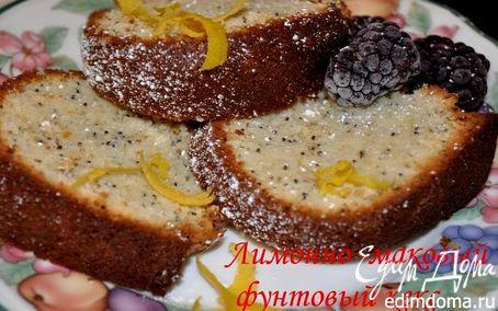 Рецепт Лимонно- маковый фунтовый кекс