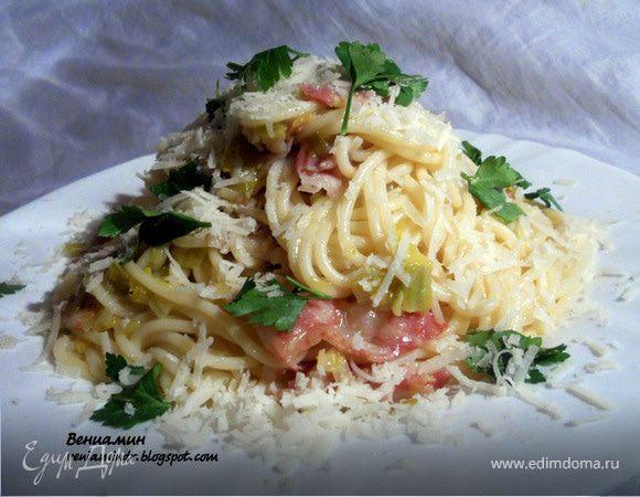 Спагетти с луком-пореем, вином и копченым беконом