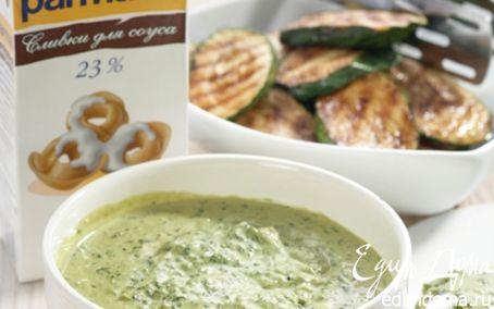 Рецепт Цукини на гриле с базиликовым соусом
