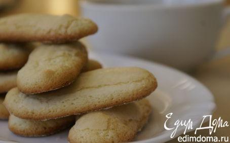 Рецепт Бисквитное печенье «Савоярди» (Biscuits Savoiardi)