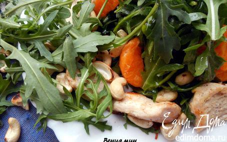 Рецепт Салат с курицей, мандаринами и кешью