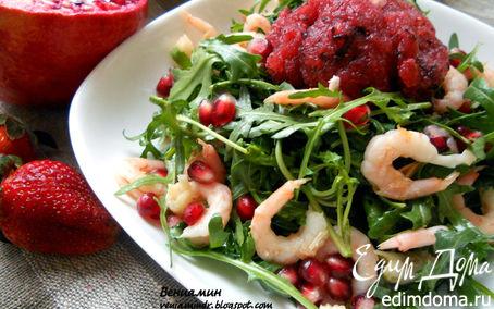 Рецепт Салат с креветками, руколой, гранатом и клубнично-базиликовым сорбе