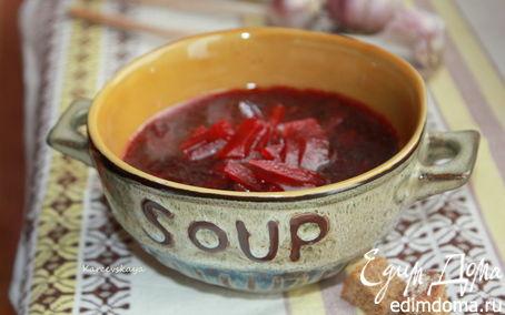 Рецепт Борщ из запеченной свеклы от Юлии Высоцкой