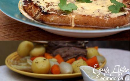 Рецепт Суп и основное блюдо из говядины