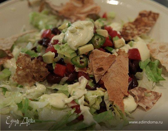 Мексиканский салат с фасолью и чипсами из лаваша