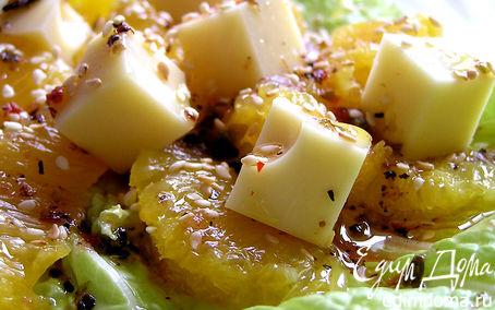 Рецепт Салат с сыром эмменталь и апельсином в пикантной заправке