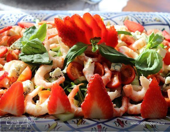 Праздничный салат с руколой, креветками и клубникой