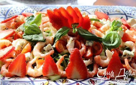 Рецепт Праздничный салат с руколой, креветками и клубникой