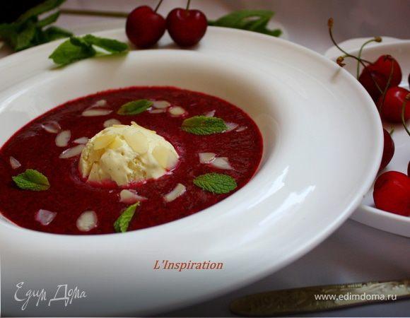 """Суп-сорбет из вишни с шариком ванильного мороженого """"Вкус лета"""""""