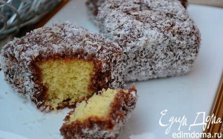 Рецепт Австралийское пирожное ЛАМИНГТОН (Lamington)