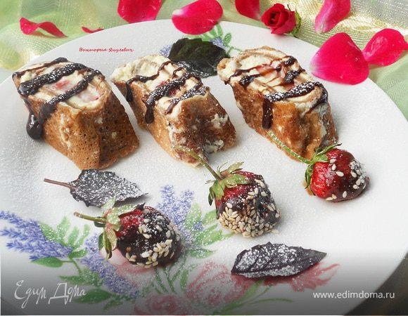 Сладкие роллы из шоколадных блинчиков с клубникой и лимонным курдом