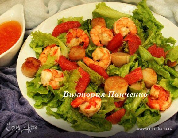 Грейпфрутовый салат с морепродуктами