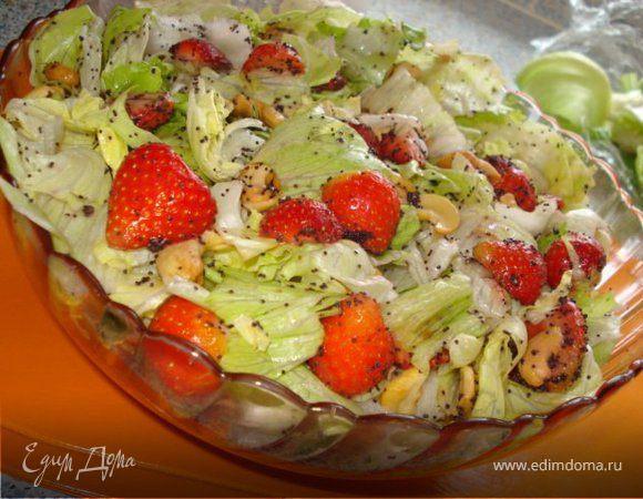 Оригинальный салат «Любимая клубничка»