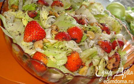 Рецепт Оригинальный салат «Любимая клубничка»