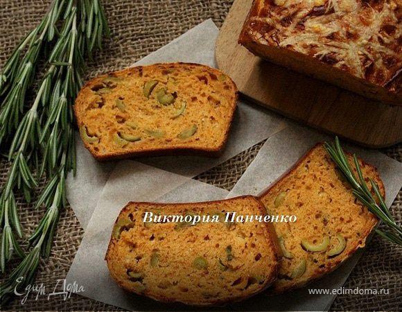 Закусочный кекс с оливками, пармезаном и розмарином