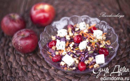 Рецепт Салат из красной капусты с яблоками, голубым сыром и клюквой