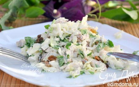 Рецепт Капустный салат с курицей и изюмом