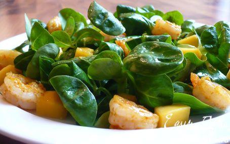 Рецепт Кисло-сладкие креветки-карри на подушке из полевого салата с манго