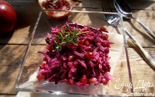 Рецепт Салат из маринованной красной капусты с яблоком и гранатом