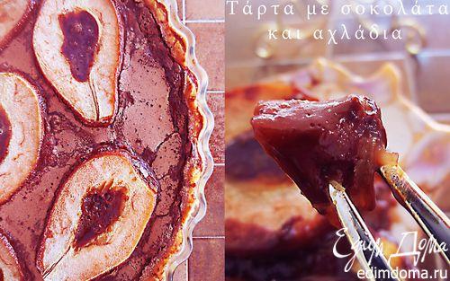 Рецепт Тарт с шоколадом и грушами