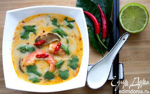 "Рецепт Тайский суп ""Том Ям Кунг"""