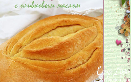 Рецепт Многоуровневый хлеб с оливковым маслом