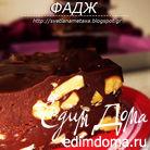Шоколадный фадж