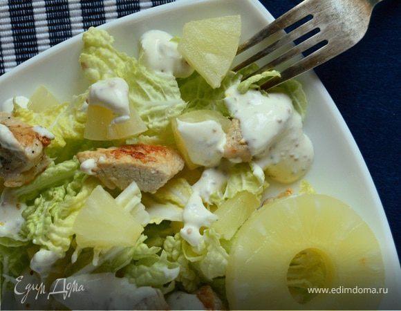 Салат с индейкой и ананасами