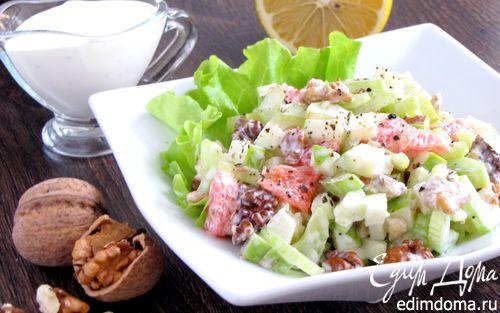 Рецепт Вальдорфский салат с грейпфрутом