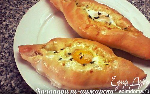 Рецепт Хачапури по-аджарски (один из вариантов)