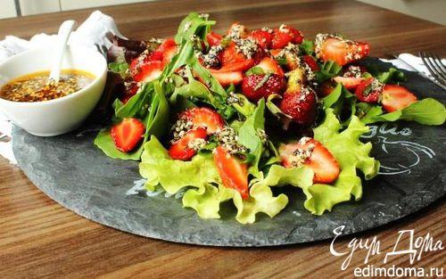 Рецепт Салат с клубникой и кунжутно-маковым соусом