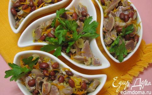 Рецепт Салат из куриных желудочков с фасолью