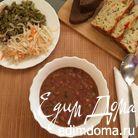 Лобио (суп из красной фасоли)
