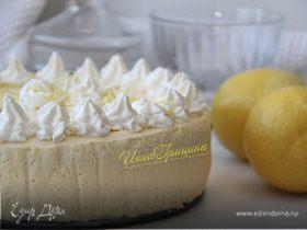 Лимонный муссовый торт