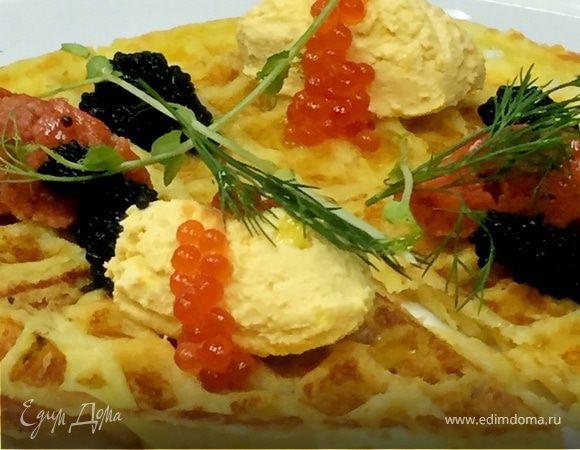 Картофельные вафли с тартаром из лосося с красной икрой и крема из яйца
