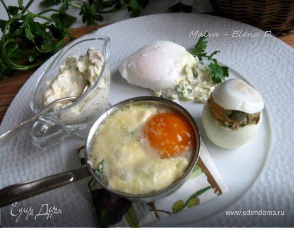 Яйцо пашот, кокот и фаршированное