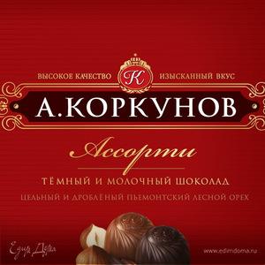 А. Коркунов