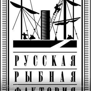 Русская рыбная фактория