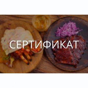 Сертификат в ресторан Carne/Vino