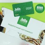 Сертификат от Кулинарной студии Юлии Высоцкой