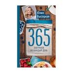 Книга Юлии Высоцкой «365 завтраков на каждый день»