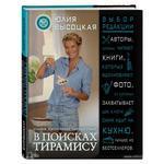 Книга Юлии Высоцкой «В поисках тирамису»