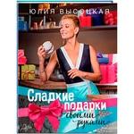 Книга Юлии Высоцкой «Сладкие подарки своими руками»