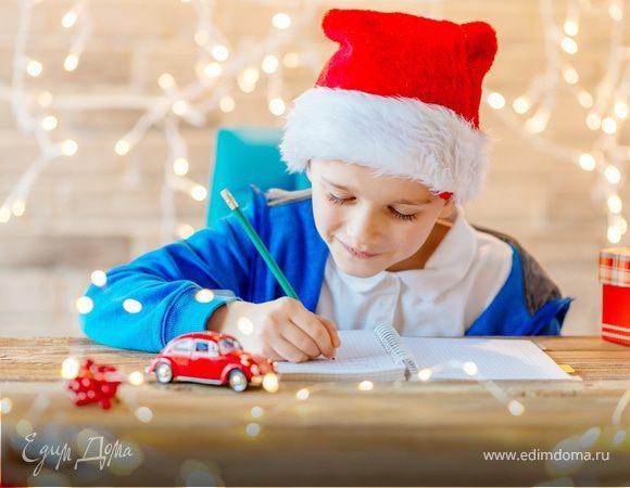 Конкурс для детей: письмо Деду Морозу