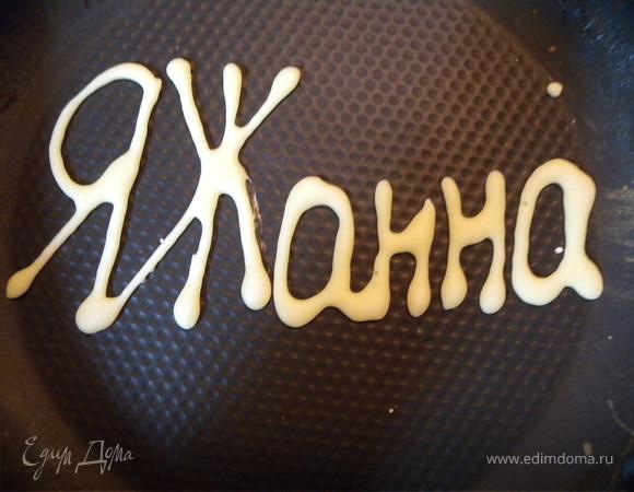 """Рецепт хорошего настроения ;-)))))))) к Масленице... (Или """"Домашняя блинная лапша"""")"""