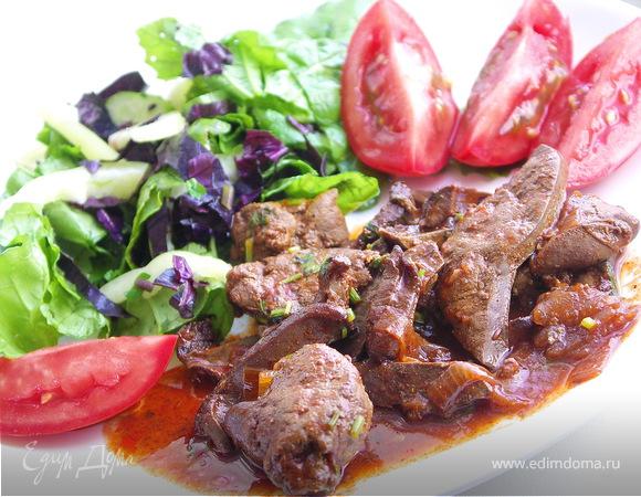 Потрошка барашка тушёные в томатном соусе с чесноком и белым вином.