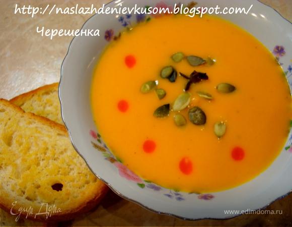 вкусный суп пюре из тыквы рецепты приготовления
