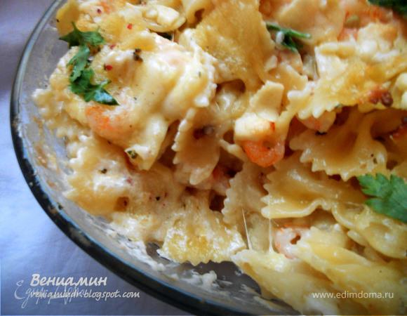 Паста, запеченная с креветками и тремя видами сыра
